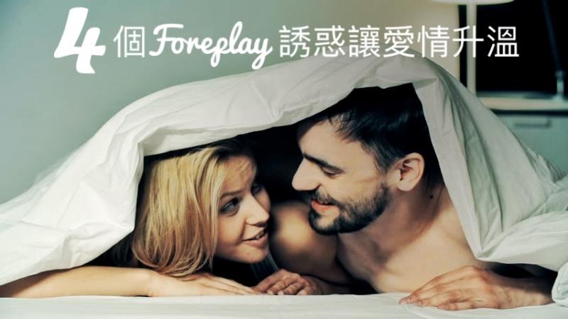 不要忽略前戲!4個Foreplay誘惑讓愛神奇升溫