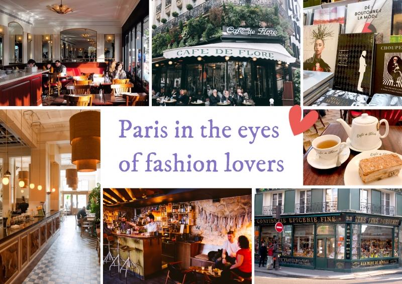 時裝人眼中的巴黎