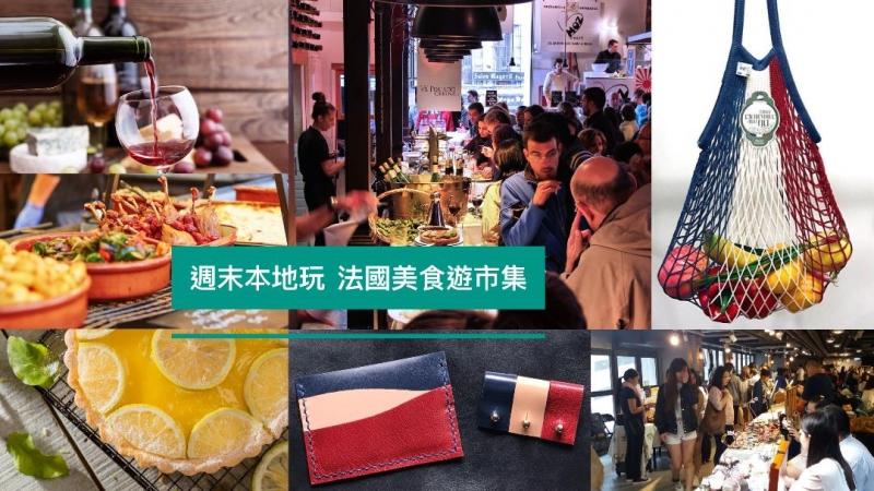 週末好去處!香港都有法國美食遊市集