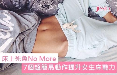 女生床戰力UP!7個超簡易動作不再做床上死魚