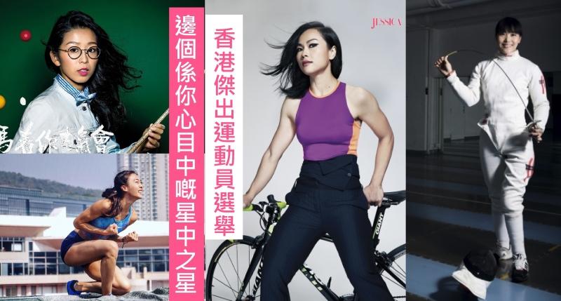 【運動女生】2017年度香港傑出運動員選舉 星中之星你揀邊個
