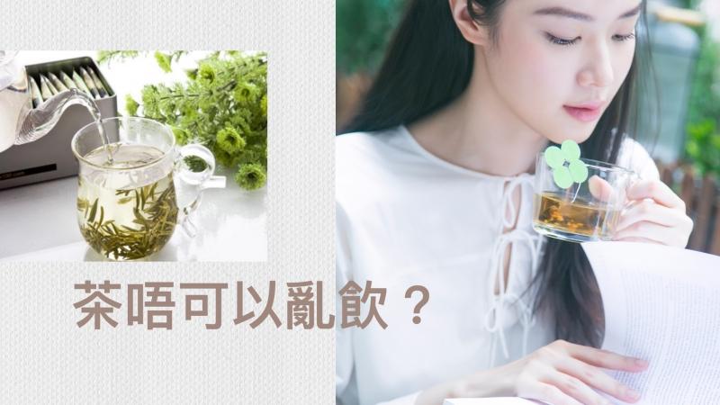 茶唔可以亂飲?營養師教自己泡茶更勝樽裝茶