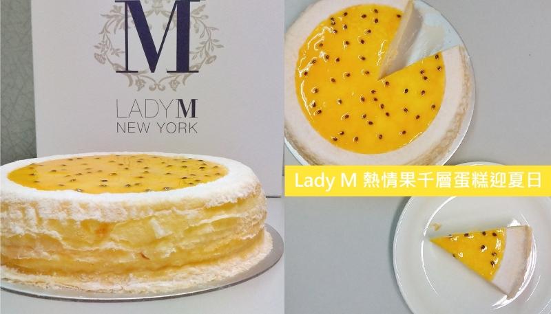 提早暑假!Lady M 熱情果千層蛋糕迎夏日