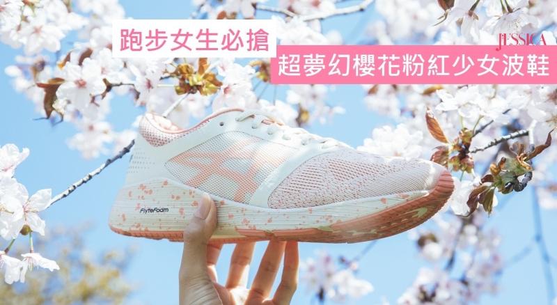 【跑步女生】必搶!夢幻櫻花粉紅少女波鞋心心眼