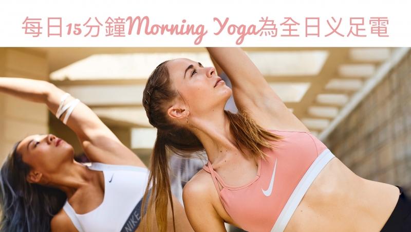 賴在床上做!15分鐘morning Yoga為全日义足電