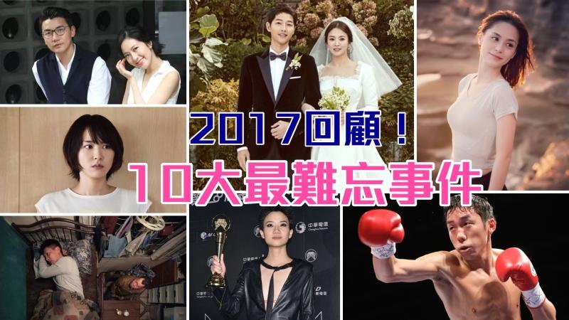 2017回顧!10大最難忘事件你記得幾多?