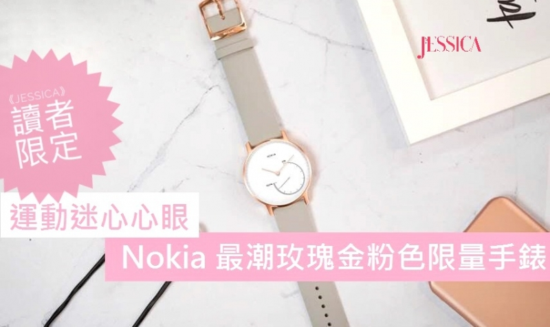 【JESSICA 讀者限定】尖叫吧!送 Nokia 最潮玫瑰金粉色限量手錶