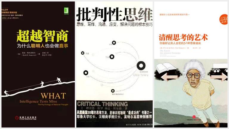 三本助你建立邏輯思維的好書