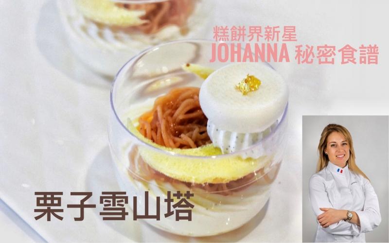 糕餅界新星Johanna秘笈:栗子雪山塔