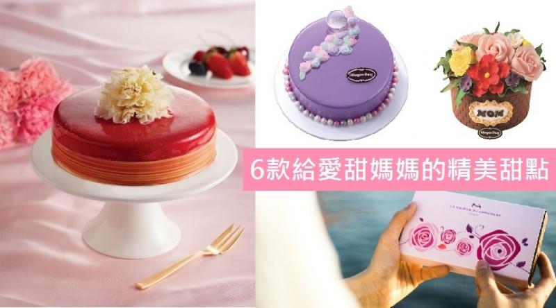 【母親節】給愛甜媽媽!6款母親節精美甜點合集