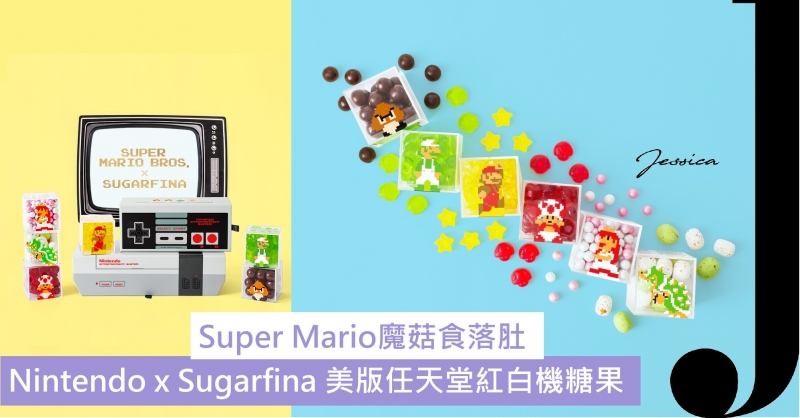 Super Mario魔菇食落肚!Sugarfina 重現孖寶兄弟任天堂經典紅白機