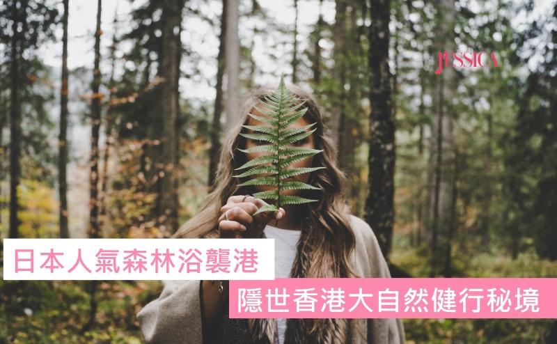 【山系女生】日本人氣森林浴熱潮!香港原來還有這些大自然健行秘境