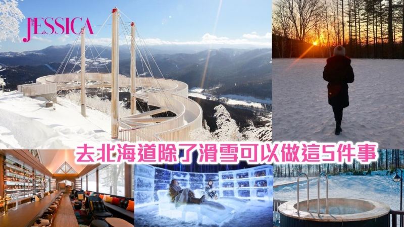 【北海道白色之旅】除了滑雪還可以做這5件事!編輯住宿體驗推介