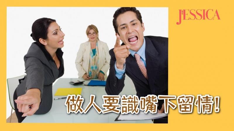 職場上要懂得嘴下留情的3個法則