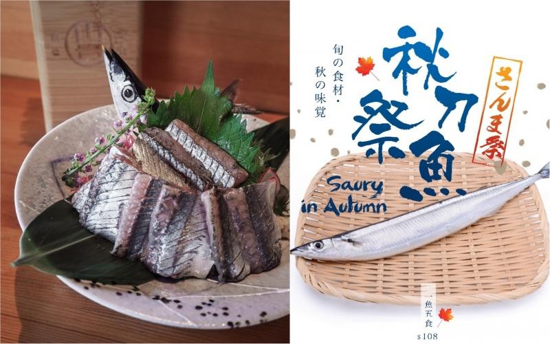秋天食乜魚!5種最滋味秋刀魚食法一次嘗盡